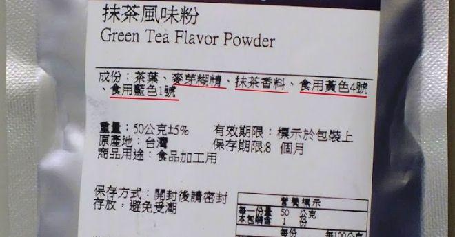 抹茶風味粉
