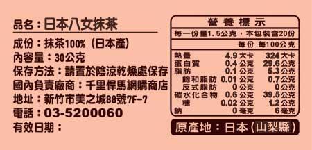 樂八營養標示