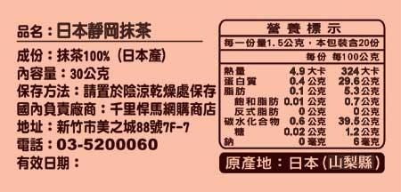 靜岡抹茶營養標示