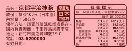 matcha_back_label_450.jpg